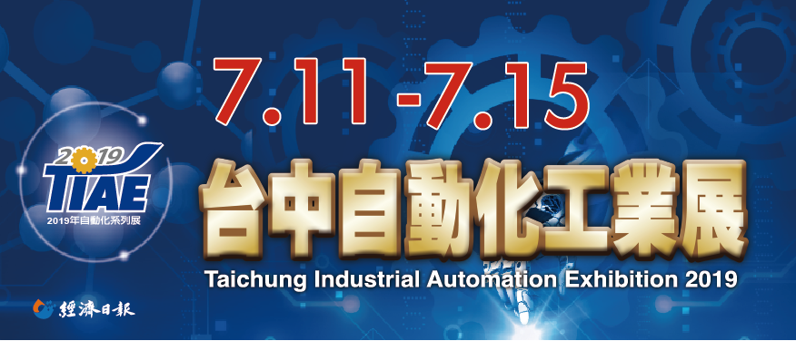proimages/EXPO/2019_Taichung_Machine_Tool_Exhibition.png