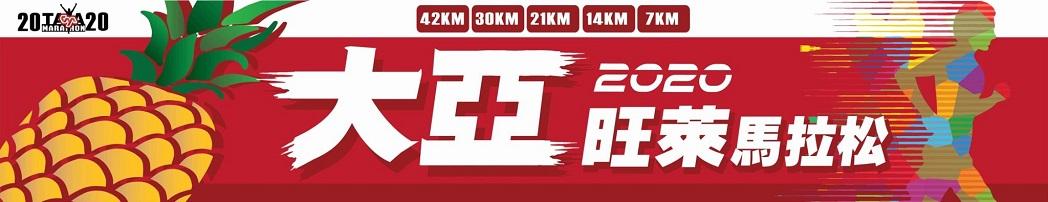 proimages/event/2020-TAYA_Marathon.jpg